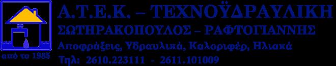 Α.Τ.Ε.Κ. - ΤΕΧΝΟΫΔΡΑΥΛΙΚΗ | ΣΩΤΗΡΑΚΟΠΟΥΛΟΣ & ΡΑΦΤΟΓΙΑΝΝΗΣ - ΑΠΟΦΡΑΞΕΙΣ ΑΠΟΧΕΤΕΥΣΕΩΝ - ΠΑΤΡΑ | Αποφράξεις, Απολυμάνσεις, Υδραυλικοί, Ηλ. θερμοσίφωνε,ς Καλοριφέρ, Αντλ. υδάτων, Έκδοση κοινοχρήστων,  Πάτρα